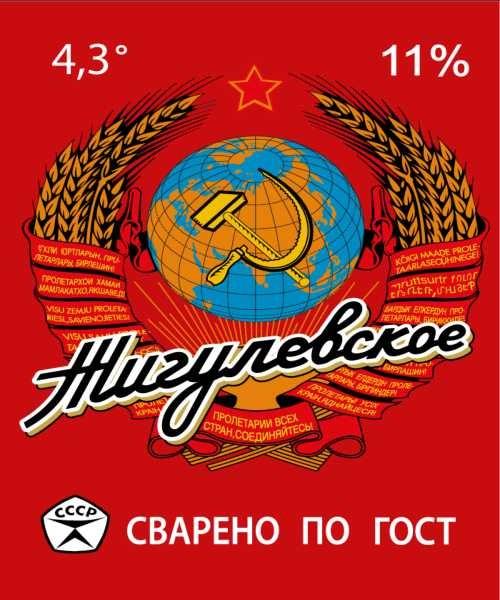 """Пиво """"ЖИГУЛЕВСКОЕ"""""""